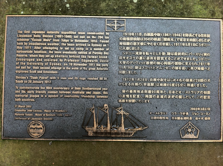 Japanese Antarctic memorial plaque, Parsley Bay, Sydney (image)